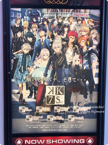 劇場アニメーション「K SEVEN STORIES」Episode1「R:B ~BLAZE~」映画館のパネル
