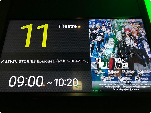 劇場アニメーション「K SEVEN STORIES」Episode1「R:B ~BLAZE~」映画館で観てきた