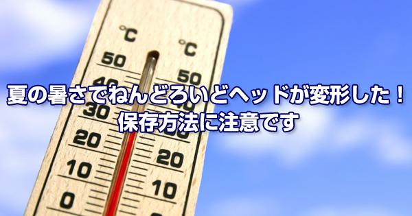 夏の暑さでねんどろいどヘッドが変形した!しまい方に注意です