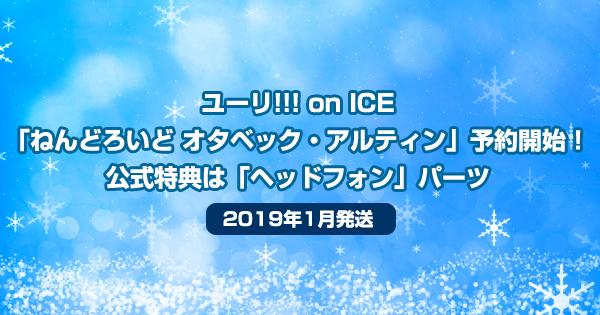 ユーリ!!! on ICE「ねんどろいど オタベック・アルティン」予約開始!公式特典「ヘッドフォン」パーツ<2019年1月発送>