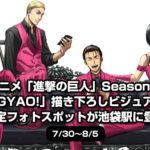 アニメ「進撃の巨人」Season 3「GYAO!」描き下ろしビジュアルの限定フォトスポット登場【7/30~8/5】