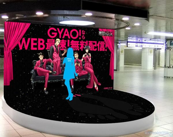 アニメ「進撃の巨人」Season 3「GYAO!」描き下ろしビジュアル限定フォトスポット