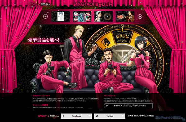 アニメ「進撃の巨人」Season 3「GYAO!」視聴連動型ルーレットキャンペーン