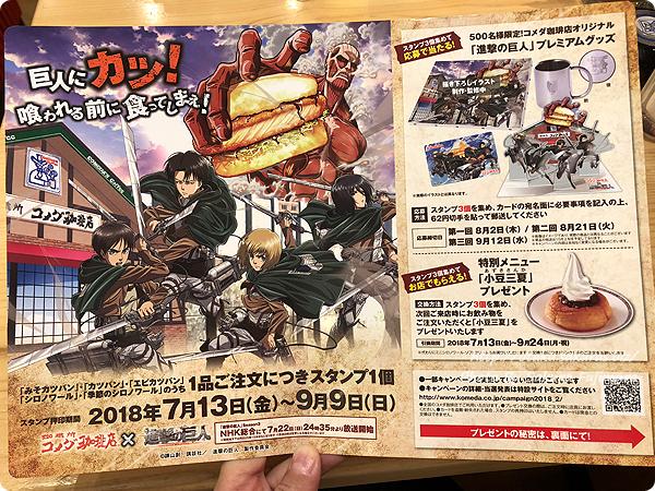 【コメダ珈琲店×進撃の巨人】コラボキャンペーン ちらし