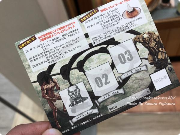 【コメダ珈琲店×進撃の巨人】コラボキャンペーン ポイントカード裏