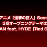 TVアニメ「進撃の巨人」Season3オープニングテーマはYOSHIKI feat. HYDE「Red Swan」に決定!