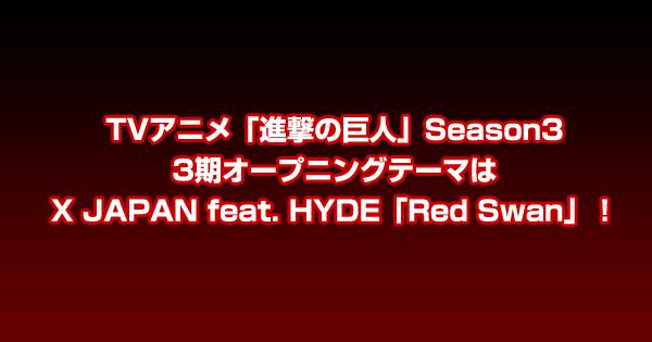 TVアニメ「進撃の巨人」Season3オープニングテーマはX JAPAN feat. HYDE「Red Swan」に決定!