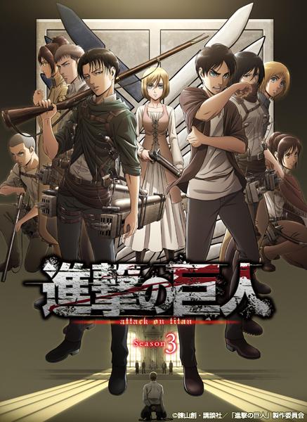 TVアニメ「進撃の巨人」Season3 キービジュアル