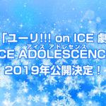 ユーリ!!! on ICE 劇場版 ICE ADOLESCENCE(アイス アドレセンス)2019年公開決定!