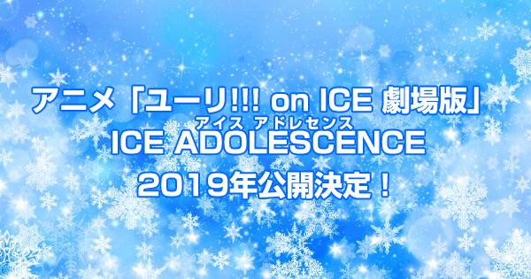 アニメ「ユーリ!!! on ICE 劇場版」 ICE ADOLESCENCE 2019年公開決定!