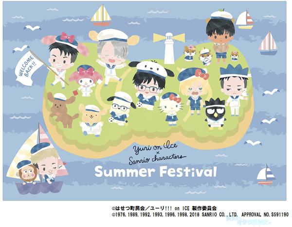 「ユーリ!!! on ICE×サンリオキャラクターズ in KIDDYLAND」フェアがキデイランド6店舗にて期間限定開催【7/27(金)~8/26(日)】