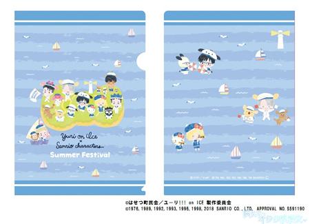 「ユーリ!!! on ICE×サンリオキャラクターズ in KIDDYLAND」フェア先行販売 クリアファイル