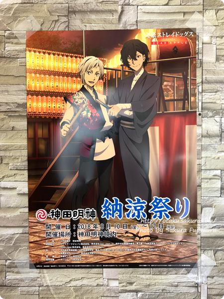 文豪ストレイドッグス DEAD APPLE×明神カフェのコラボカフェ 神田明神納涼祭りポスター