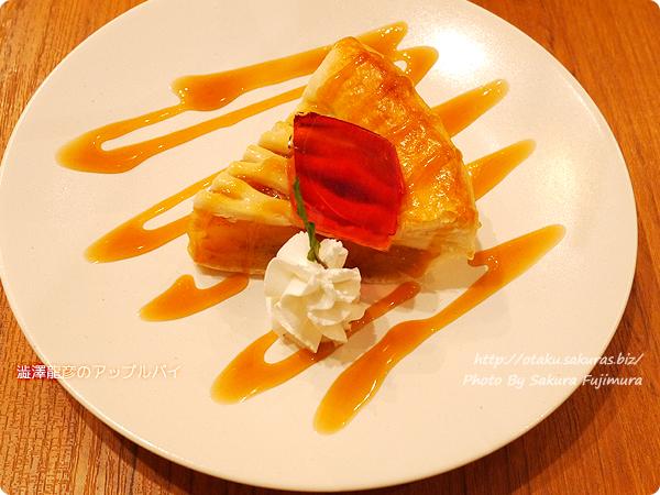 文豪ストレイドッグス DEAD APPLE×明神カフェのコラボカフェ 「澁澤龍彦のアップルパイ」