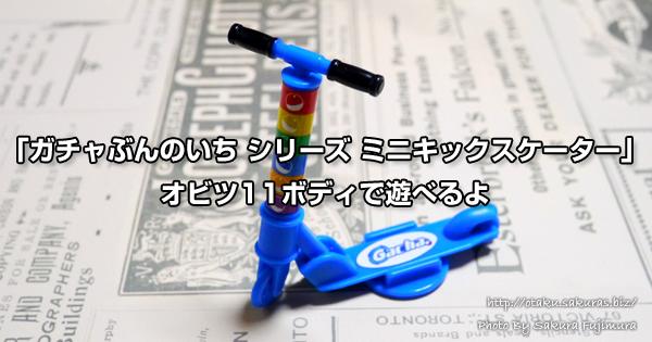 「ガチャぶんのいち シリーズ ミニキックスケーター」オビツ11ボディで遊べるよ