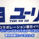 「ミズノ・ユーリ!!! on ICE コラボレーション展示イベント」東京会場行ってきたレポ