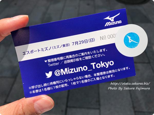 「ミズノ・ユーリ!!! on ICE コラボレーション展示イベント」整理券