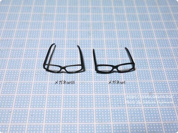 アゾンインターナショナル「アゾン 1/6サイズ マテリアルパーツ」メガネsetとメガネsetⅡのサイズ比較