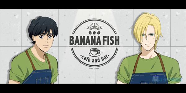 コラボカフェ「BANANA FISH café & bar」10/5から期間限定オープン【東京・新宿】