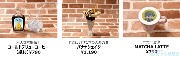 アニメ「BANANA FISH」期間限定コラボカフェ『BANANA FISH café & bar』 コールドブリューコーヒー(瓶付き)、バナナシェイク、MATCHA LATTE