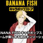 「BANANA FISH キャラポップストア」グッズやゲームが楽しめる初のオンリーショップ登場!