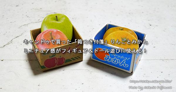 キャンドゥで買った「箱つき付箋」りんごとみかん、ミニチュア感がフィギュア&ドール遊びに使える