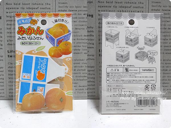 100円ショップCan☆Do(キャンドゥ)「箱つき付箋みかん」パッケージ表裏