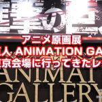 アニメ原画展「進撃の巨人 ANIMATION GALLERY」東京会場行ってきたレポ