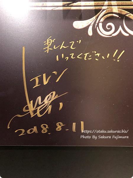 アニメ原画展「進撃の巨人 ANIMATION GALLERY」東京会場 エレン役梶裕貴さんサイン
