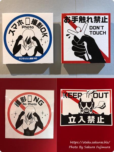 アニメ原画展「進撃の巨人 ANIMATION GALLERY」東京会場 スマホ撮影OK、NG、立入禁止パネル