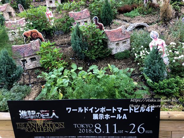 アニメ原画展「進撃の巨人 ANIMATION GALLERY」東京会場 池袋サンシャインシティの外のミニチュアの巨人たち その1
