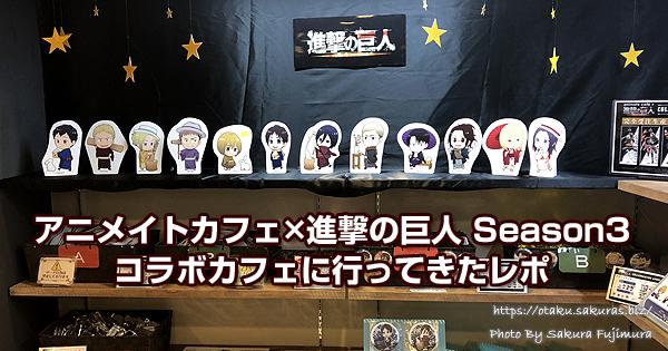 アニメイトカフェ×進撃の巨人 Season3コラボカフェ@アニメイトカフェ池袋3号店に行ってきたレポ
