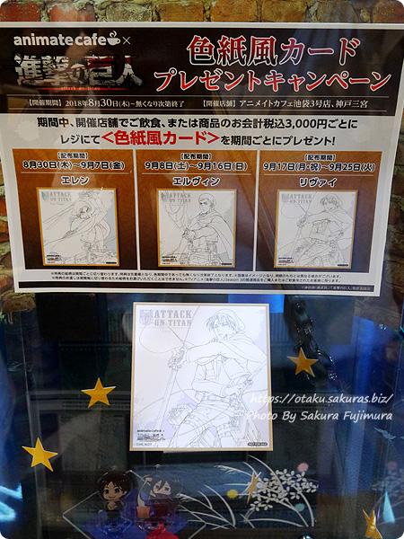 アニメイトカフェ×進撃の巨人 Season3コラボカフェ 色紙風カードプレゼントキャンペーン