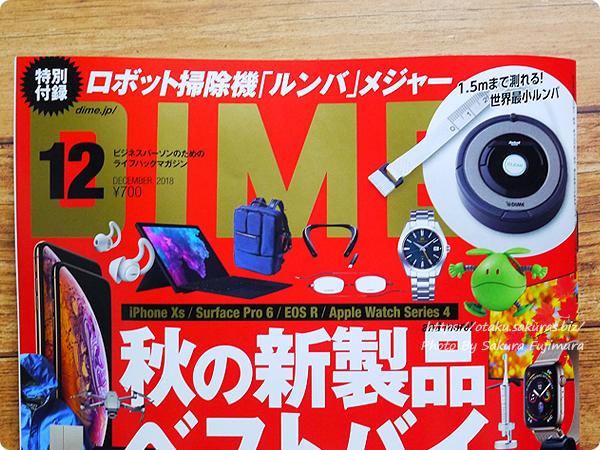 DIME(ダイム)2018年12月号の雑誌付録はロボット掃除機『ルンバ』型メジャー