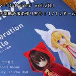 ホビージャパン「Dollybird vol.28」素体サイズ検証に型紙や服の作り方も!1/12ドールで遊ぶなら買い!