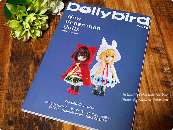 ホビージャパン「Dollybird(ドーリーバード) vol.28」表紙