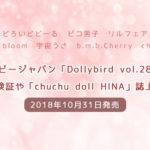 「Dollybird vol.28」は「ねんどろいどどーる」「ピコ男子」「リルフェアリー」「Harmonia bloom」「宇宙うさ」「b.m.b.Cherry」「chuchu doll」など各ボディ検証や「chuchu doll HINA」誌上通販も!【10/31発売】