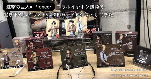 【進撃の巨人×Pioneer】コラボイヤホン試聴で描き下ろしイラストポストカードをゲットしてきた