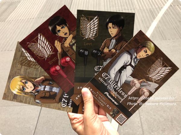 【進撃の巨人×Pioneer】コラボイヤホン試聴でポストカード全4種類もらった