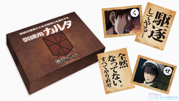 カードゲーム「進撃の巨人 訓練兵諸君のための瞬発力を強化する訓練用カルタ」全体