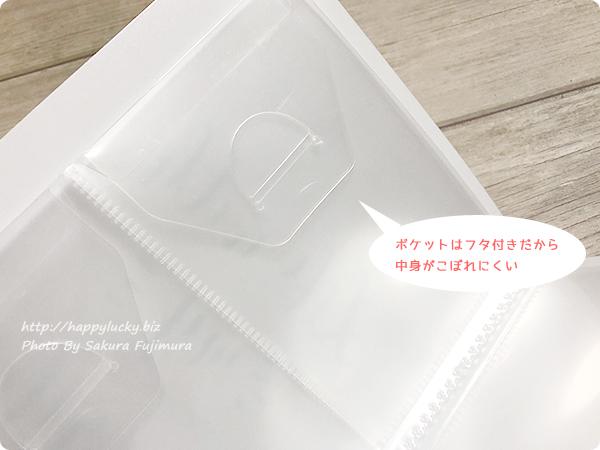 キャンドゥ「フレークシール収納ファイル」ポケットはフタ付きで安心