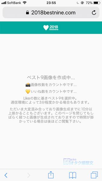 インスタグラム(instagram) 2018bestnine(ベストナイン)ブラウザ版 集計中画面