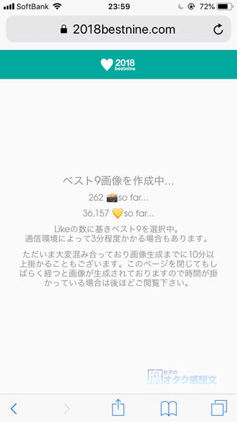インスタグラム(instagram) 2018bestnine(ベストナイン)ブラウザ版 ベスト画像集計中画面