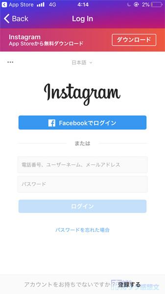 インスタグラム(instagram) 2018bestnine(ベストナイン)アプリ版 トップ画面