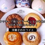 ロシアンクッキー「ロシアケーキ」という名のクッキーはYOIオフ会にいいかも!<洋菓子のホワイエ>