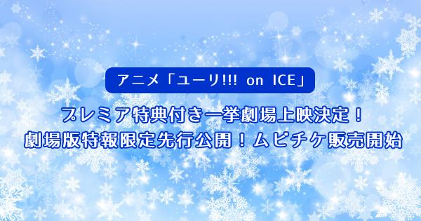 アニメ「ユーリ!!! on ICE」プレミア特典付き一挙劇場上映決定!劇場版特報限定先行公開!ムビチケ販売開始