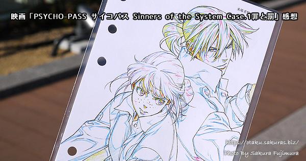 映画「PSYCHO-PASS サイコパス Sinners of the System Case.1罪と罰」サイコパスSS感想