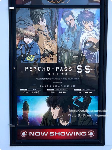 映画「PSYCHO-PASS サイコパス Sinners of the System Case.1罪と罰」サイコパスSS劇場パネル