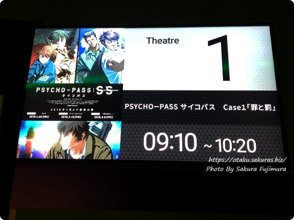 映画「PSYCHO-PASS サイコパス Sinners of the System Case.1罪と罰」サイコパスSS初日初回で観てきました