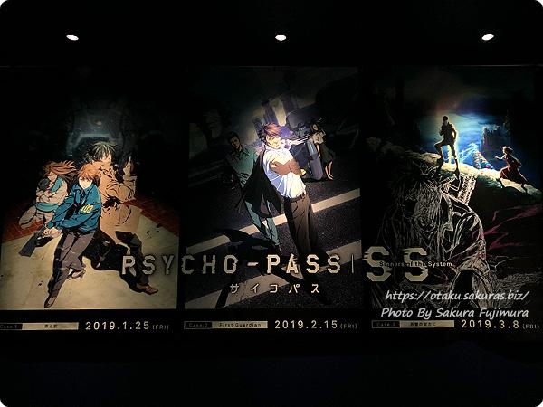 映画「PSYCHO-PASS サイコパス Sinners of the System Case.1罪と罰」サイコパスSS三部作キービジュアル